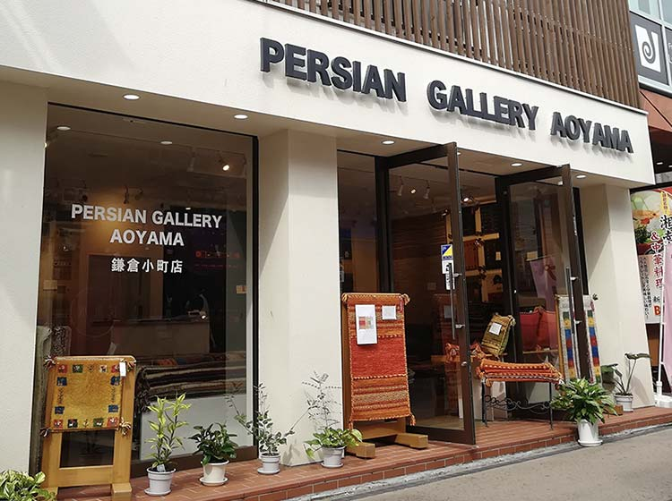 ペルシャン・ギャラリー青山 鎌倉小町店